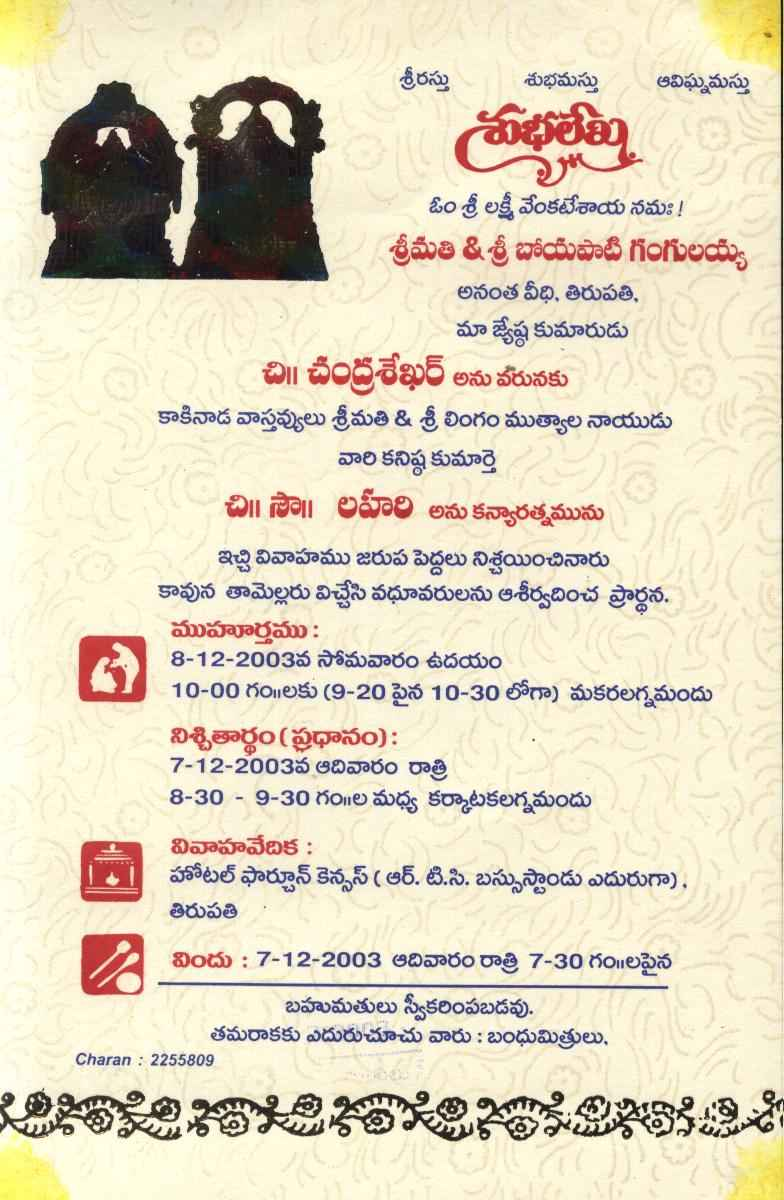 Hindu Wedding Cards Wordings In Telugu Mini Bridal